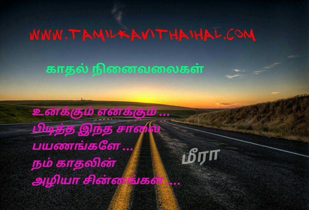 Beautiful tamil kadhal kavithaigal salai payanam bus travel aliya sinnam ninaivugal quotes in tamil meera