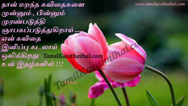 Beautiful tamil love quotes for him her kadal kavithai idhal images download