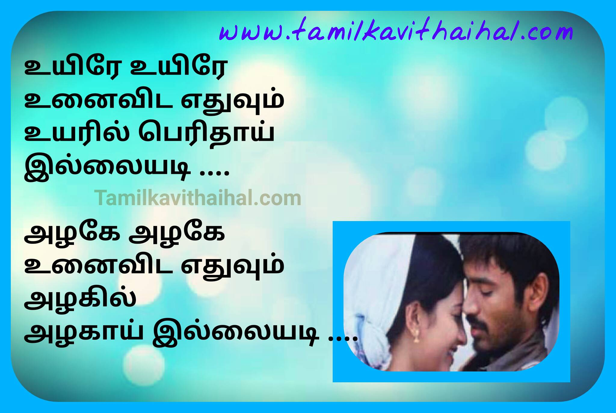 Beautiful Tamil Love Songs In Tamil Movie Thanush Three Film