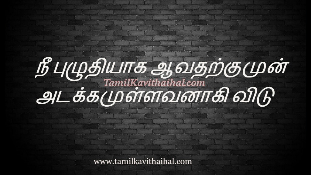 Beautiful tamil quotes online about life adakkam messages