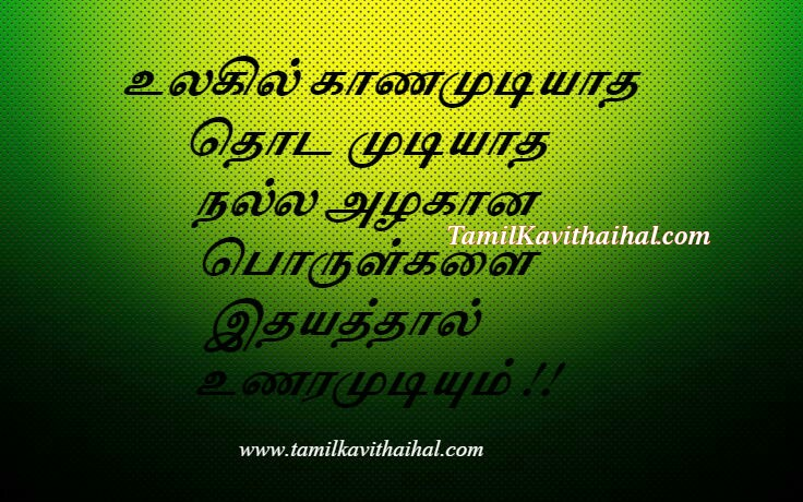 Image of: Life Tamil Kavithaihal Beautiful Tamil Quotes Online About Life Idhayam Feel Images Download