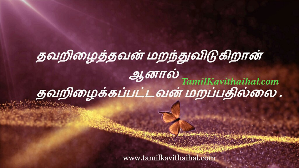 Beautiful Tamil Quotes Online About Life Nalai Images Download Amazing Download Quotes About Life