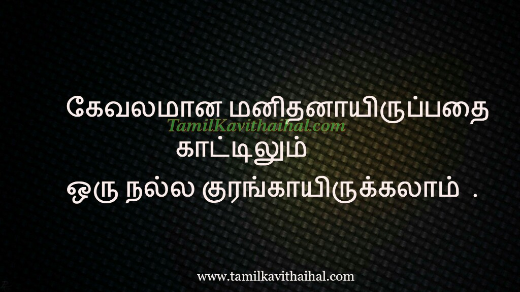 Beautiful Tamil Quotes Online About Life Nalla Manithan Kurangu Good