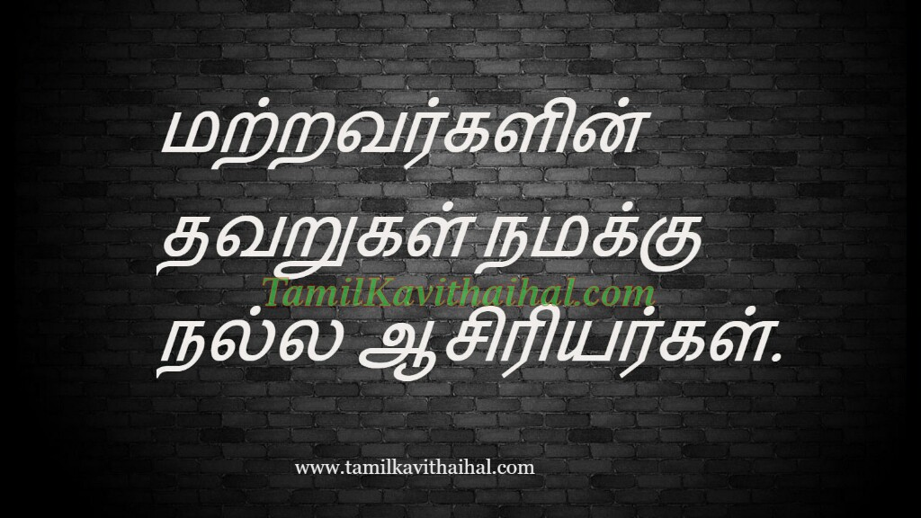 Beautiful tamil quotes online about life thavaru katral messages mistakes learn images download