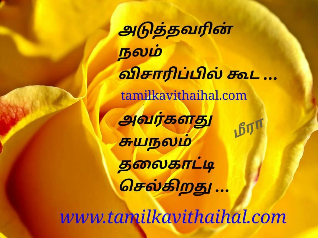 Beautiful tamil thathuvam anbu relationship uravugal suyanalam thalai katti selkiradhu meera quotes picture