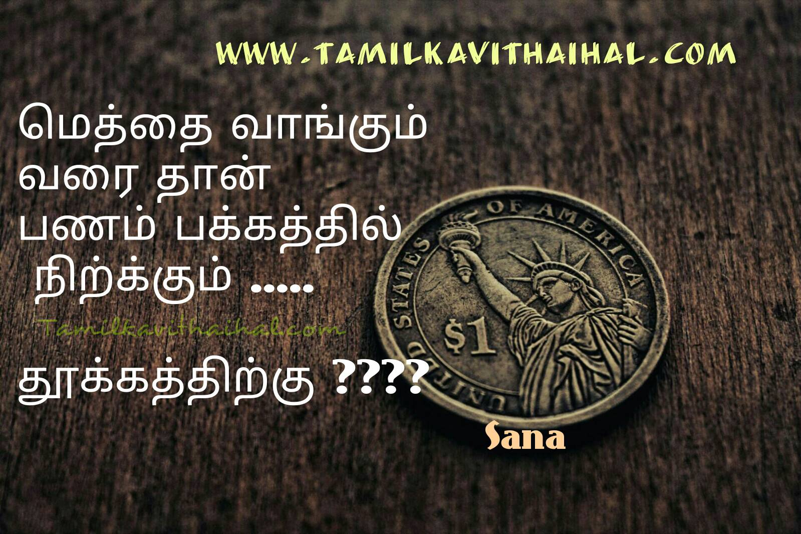 Beautiful tamil thathuvam in our life panam money future valkkai sana quotes images