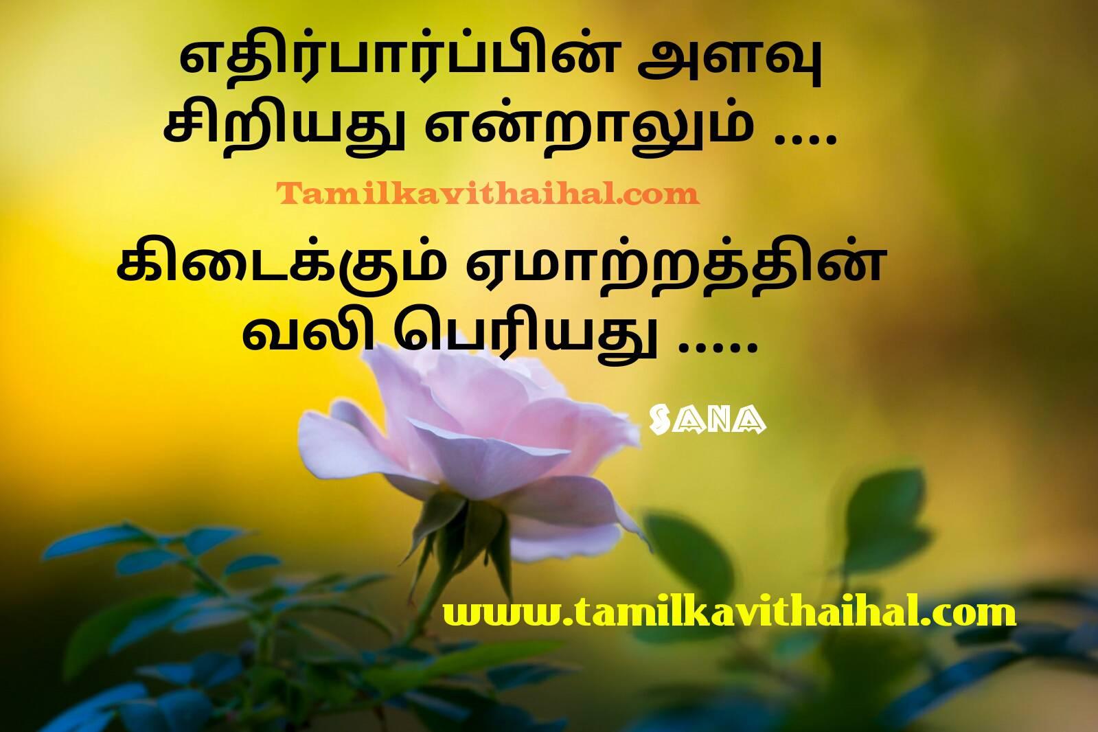Beautiful tamil valkkai ethirparppu ematram vali periyathu sana thathuvam quotes for life image