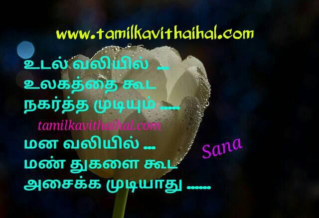 Beautiful tamil valkkai positive thathuvam in our life udal vali ulakam manam man thugal asaika mudiyatahu sana quotes