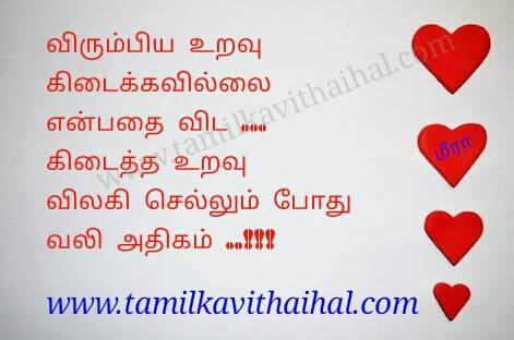 Beautiful tamil valkkai thathuvam for life quotes uravu relationship pirivu vali meera poem