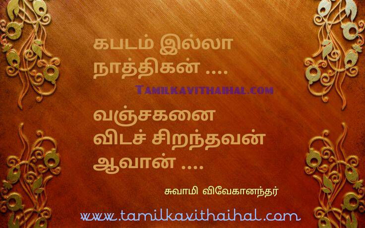 Beautiful thathuvam religion quotes for vivekanandhar words in tamil language hd image