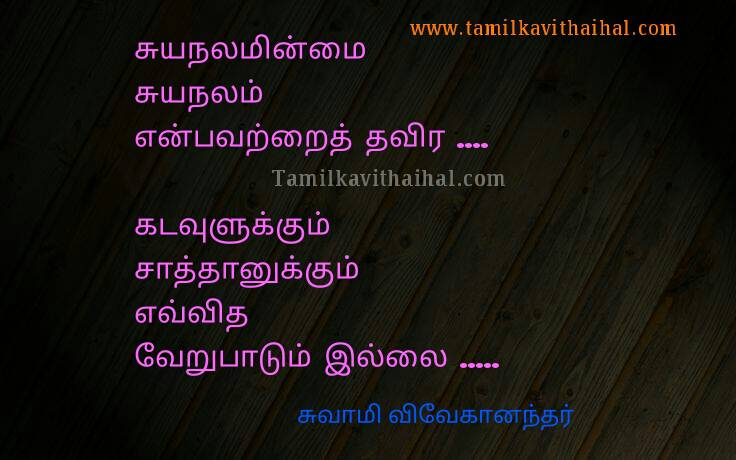 Beautiful thathuvam vivekanandhar religion quotes in tamil about god selfish people image download
