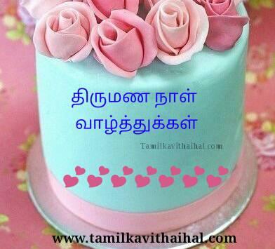 Beautiful thirumana naal valthukkal wishes in tamil wedding anniversary greeting kavithai hd wallpaper download
