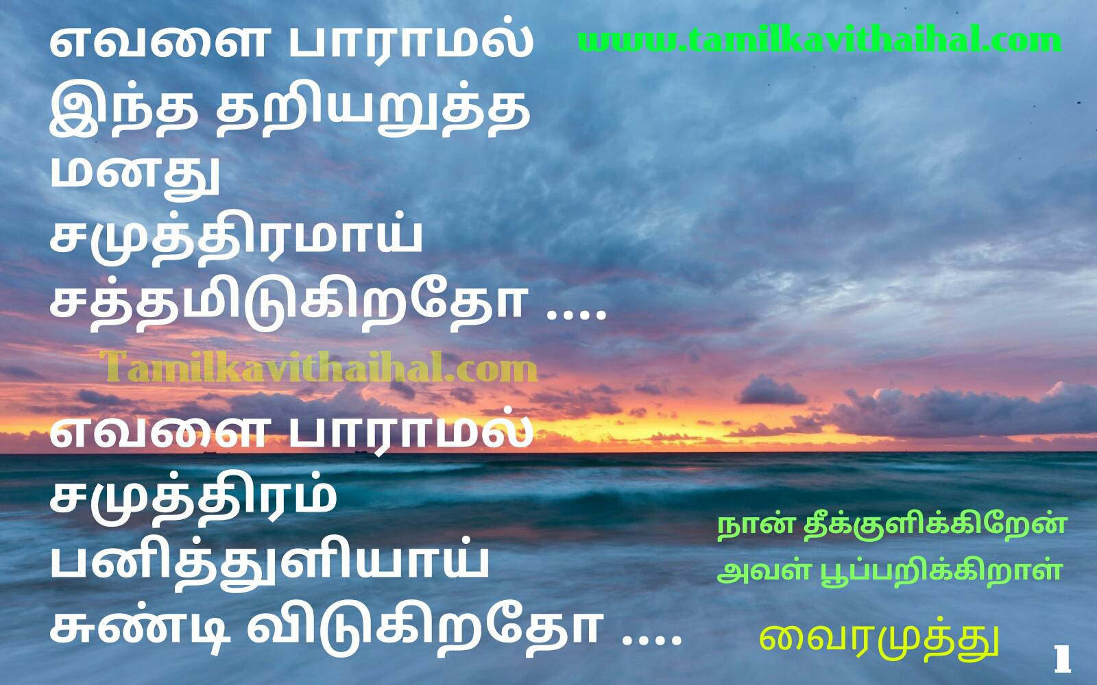 Beautiful vairamuthu tamil kavithaigal naan thekkulikiren aval pooparikiraal books love story boy emotional feel image 1