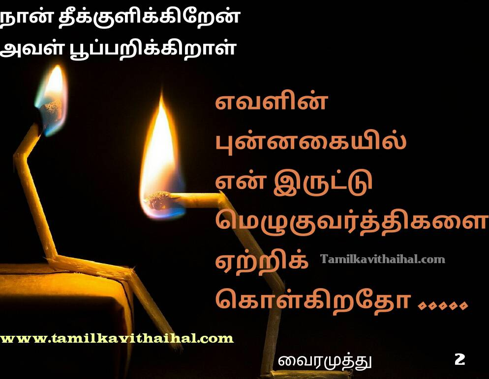 Beautiful vairamuthu tamil kavithaigal naan thekkulikiren aval pooparikiraal books love story boy emotional feel image 2