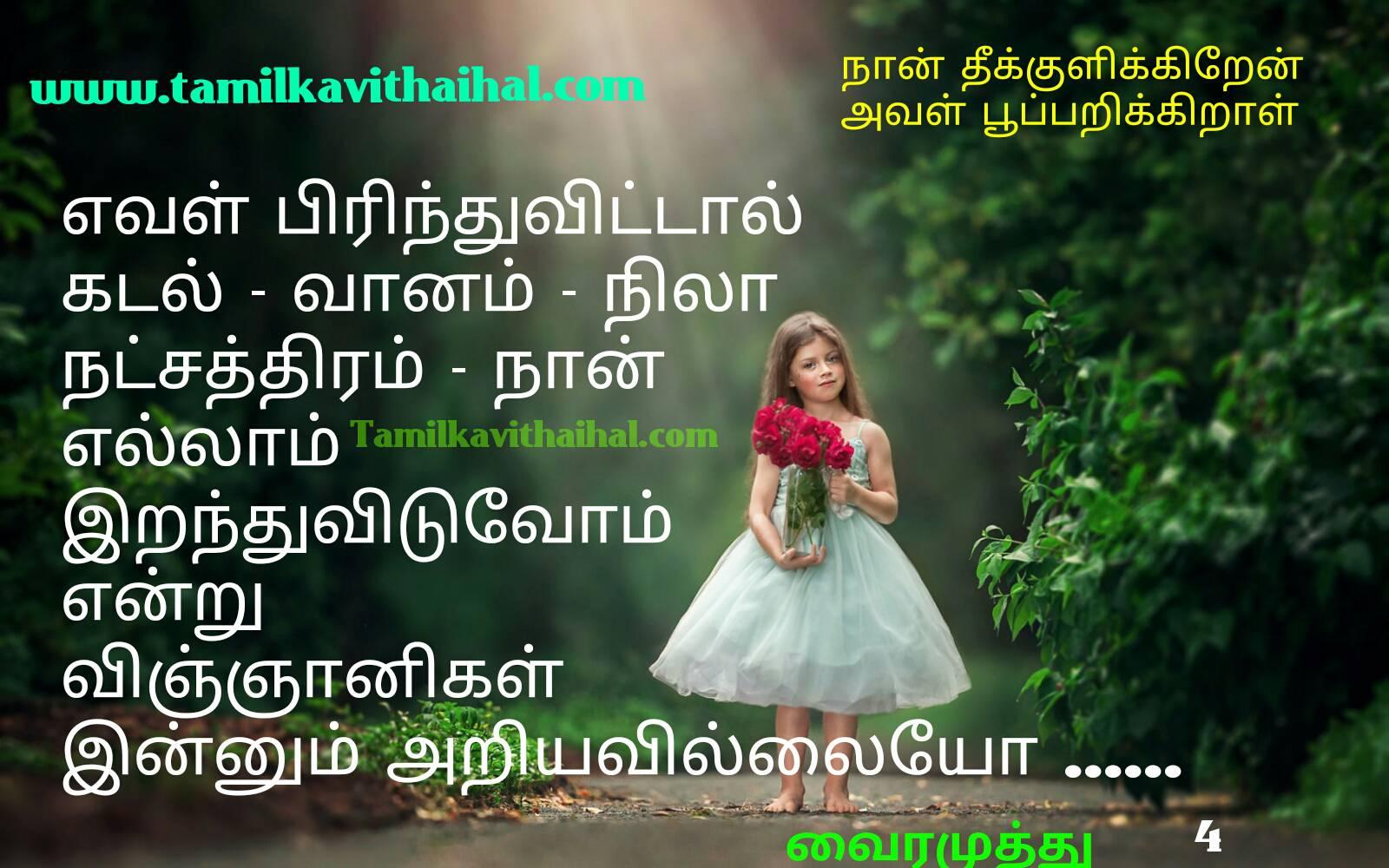 Beautiful vairamuthu tamil kavithaigal naan thekkulikiren aval pooparikiraal books love story boy emotional feel image 4