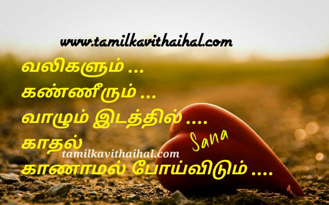 Beautiful Vali Thathuvam Heart Touchhing Word Sana Pain Hurt Quotes
