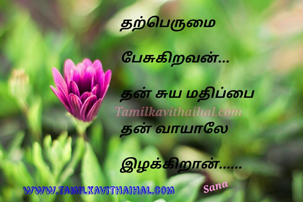 Beautiful valkkai thathuvam for life self respect tharperumai sana poem whatsapp dp status image download