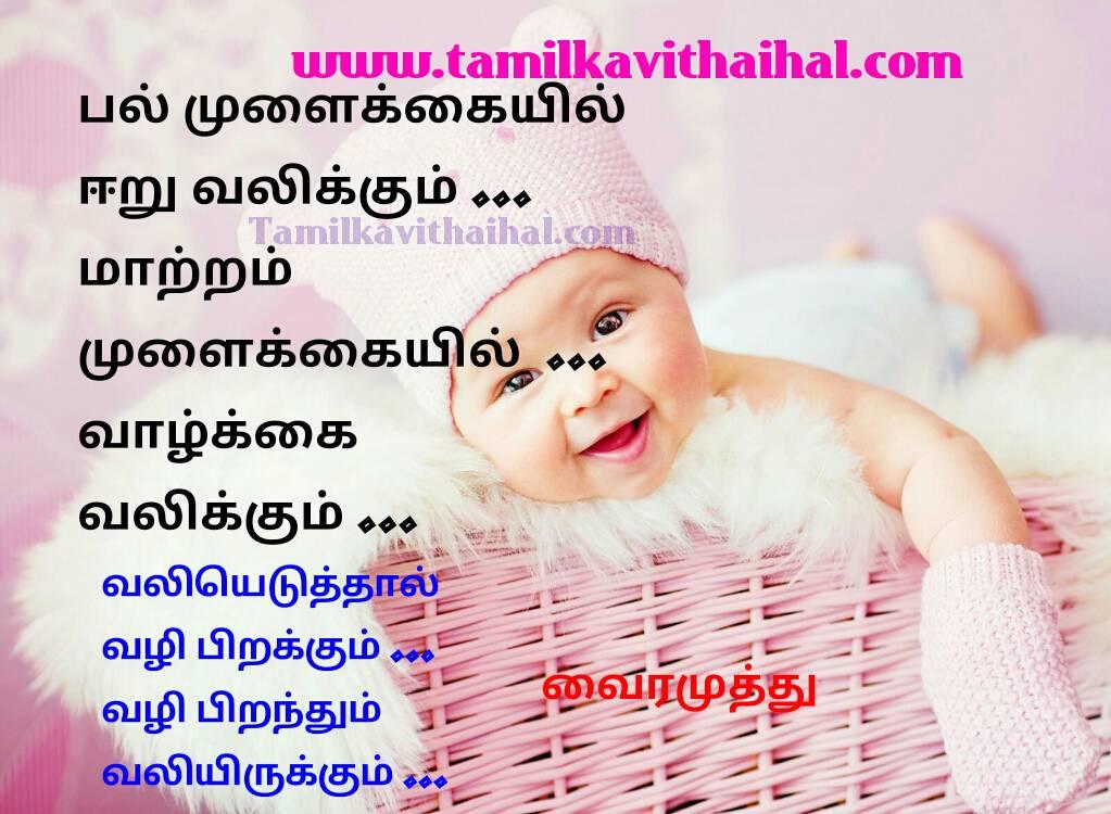 Beautiful valkkai vali nambikkai kavithaigal vairamuthu maatram positive quotes life thathuvam books picture