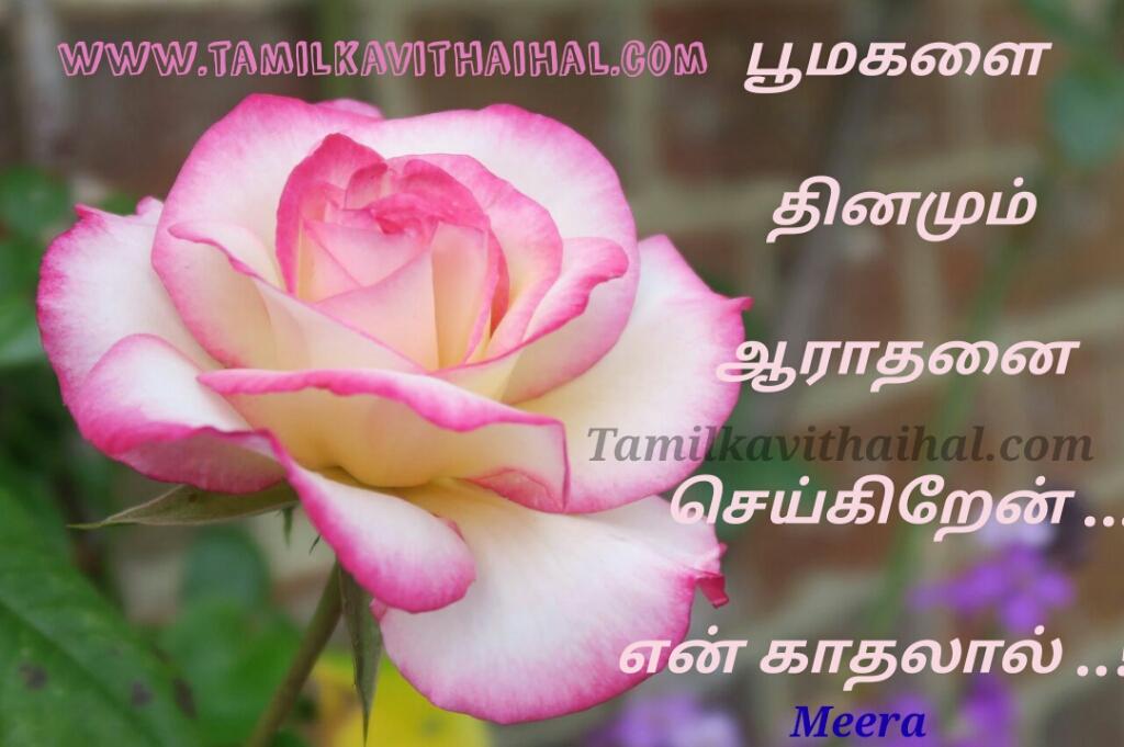 Beautiful varnanai kadhal girl poomkal aarathanai seikiren romantic love words meera poem dp status image download