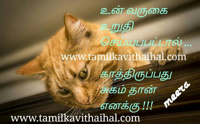 Beautiful waiting kadhal kavithai for husbend and wife lovers kathiruppu sukam love meera poem dp image