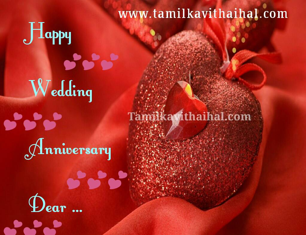 Beautiful wedding anniversary wishes in tamil words for special couples  married life valthukkal hd wallpaper download