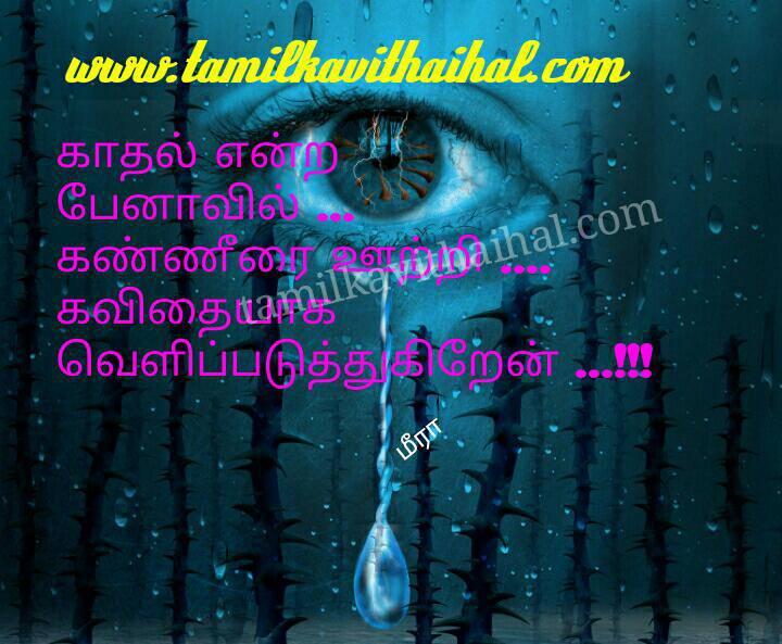 Beautiful whtatsapp tamil dp status about kadhal vali soham pena kaaner kavithai meera image download