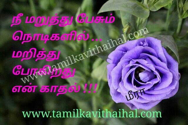 Beautiful word for kadhal kavithai meera love poem facebook images