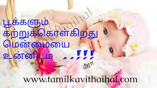 Beautiful words for baby kulanthai kavithai pookal kataru menmai soft meera poem images