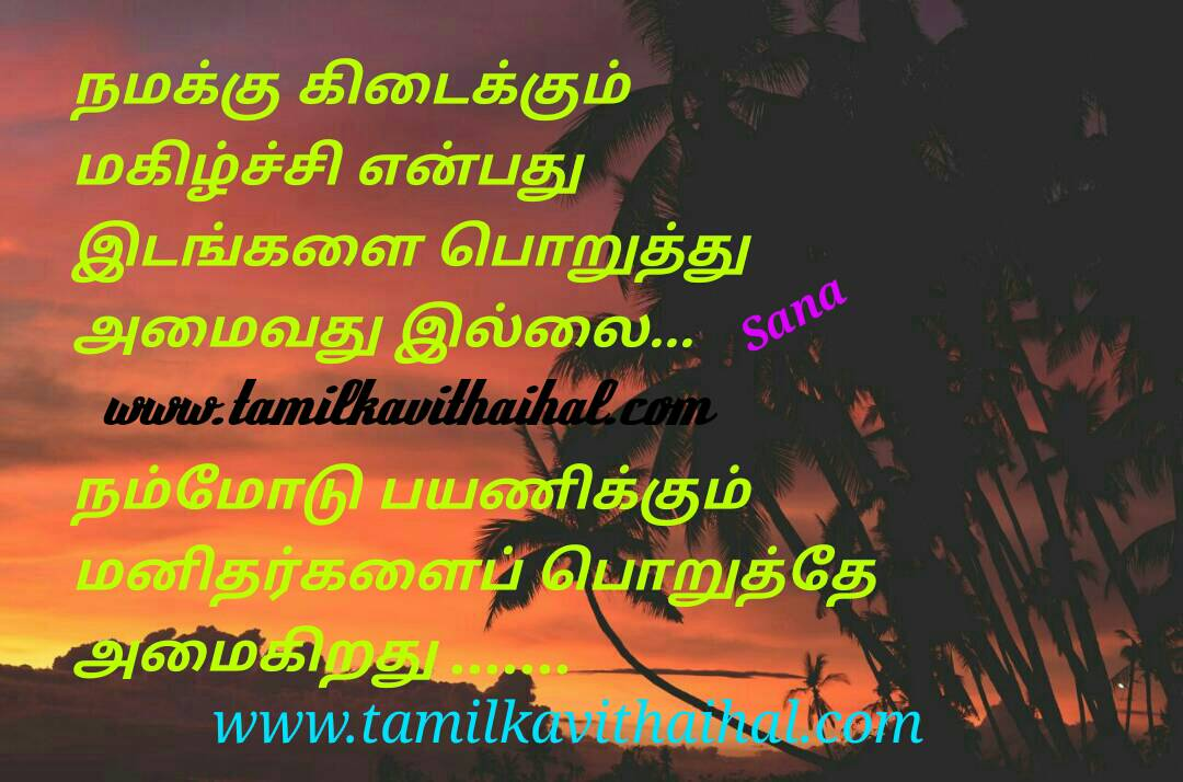 Beautiful words for life motivation quotes and valkkai thathuvam sana image download