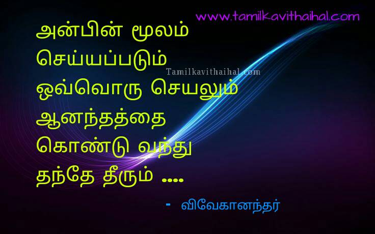 Beautiful words for vivekanandhar thaoughts and anbu thathuvam in tamil hd image