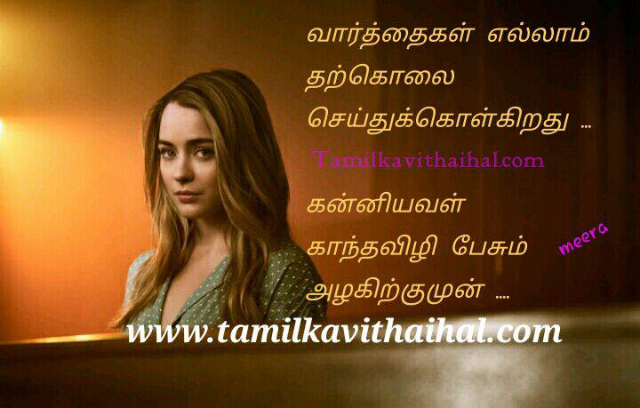 Beautiful words from lovers love feel quotes girl eyes alagu meera kavithaigal image
