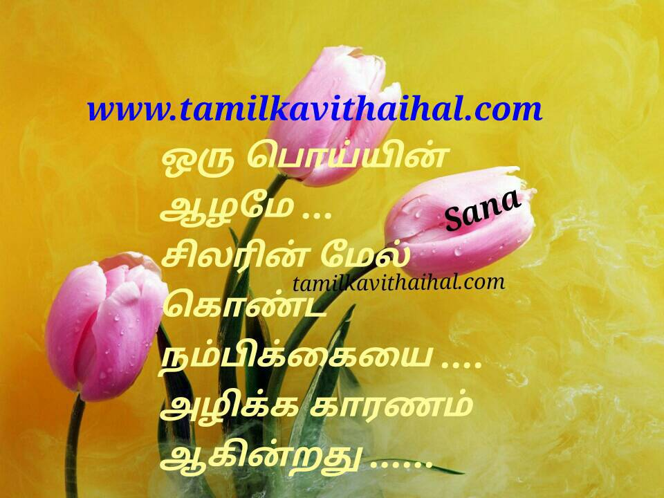 Beautiful words tamil valkkai murai vali thathuvam poi aalam silar mel nambikkai alikka karanam sana quotes hd picture