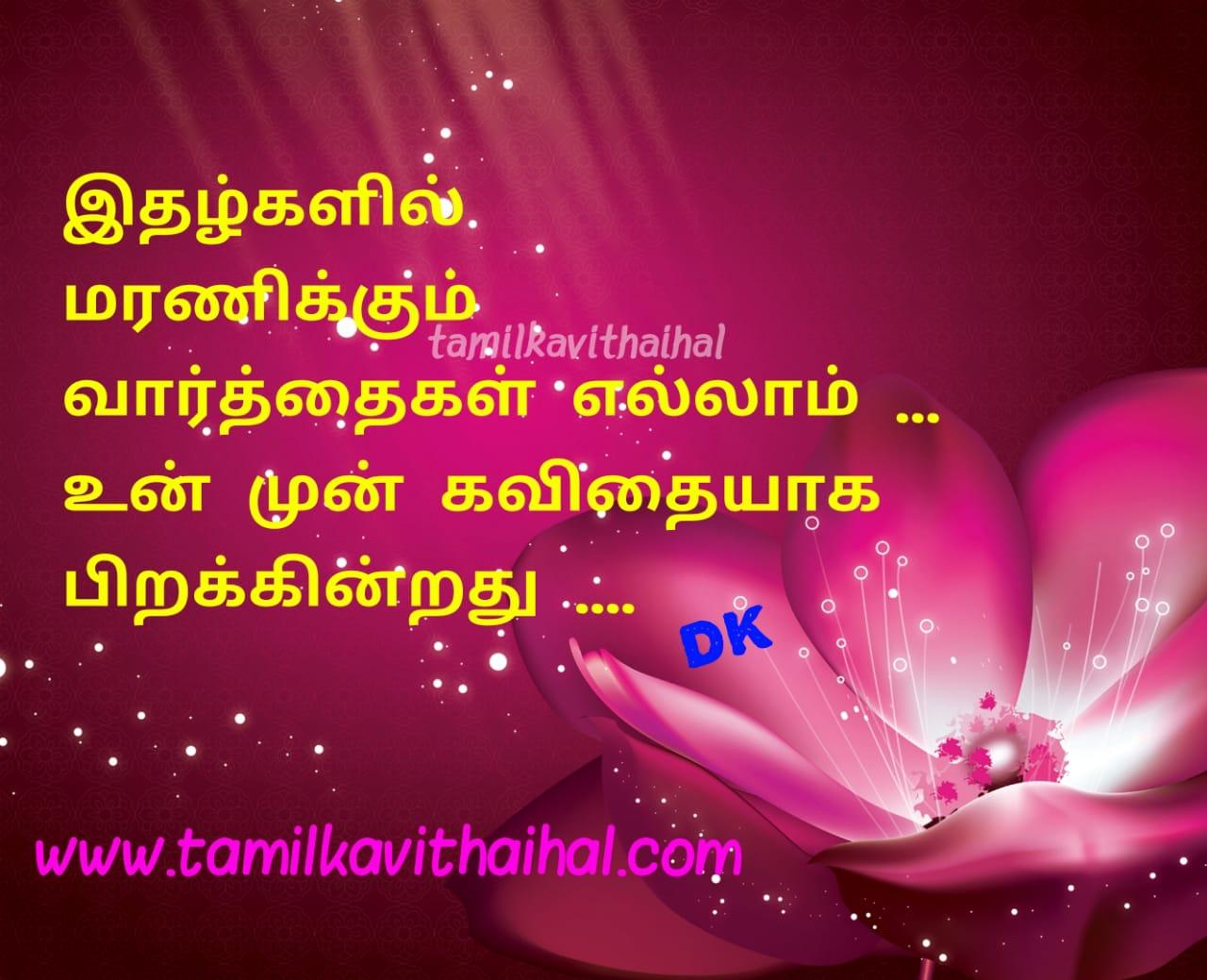 Beautyful tamil kadhalkavithaigal romantictamil tajmahal symboloflove aalamaana tamilkavithaigal