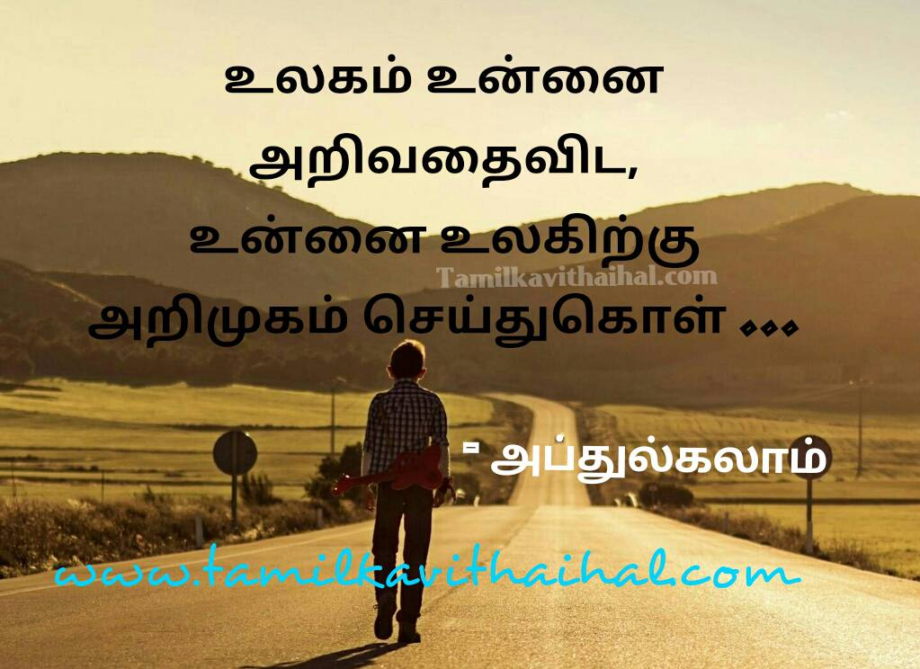 Best Abdhul Kalam Quotes In Tamil Positive Thoughts Thathuvam