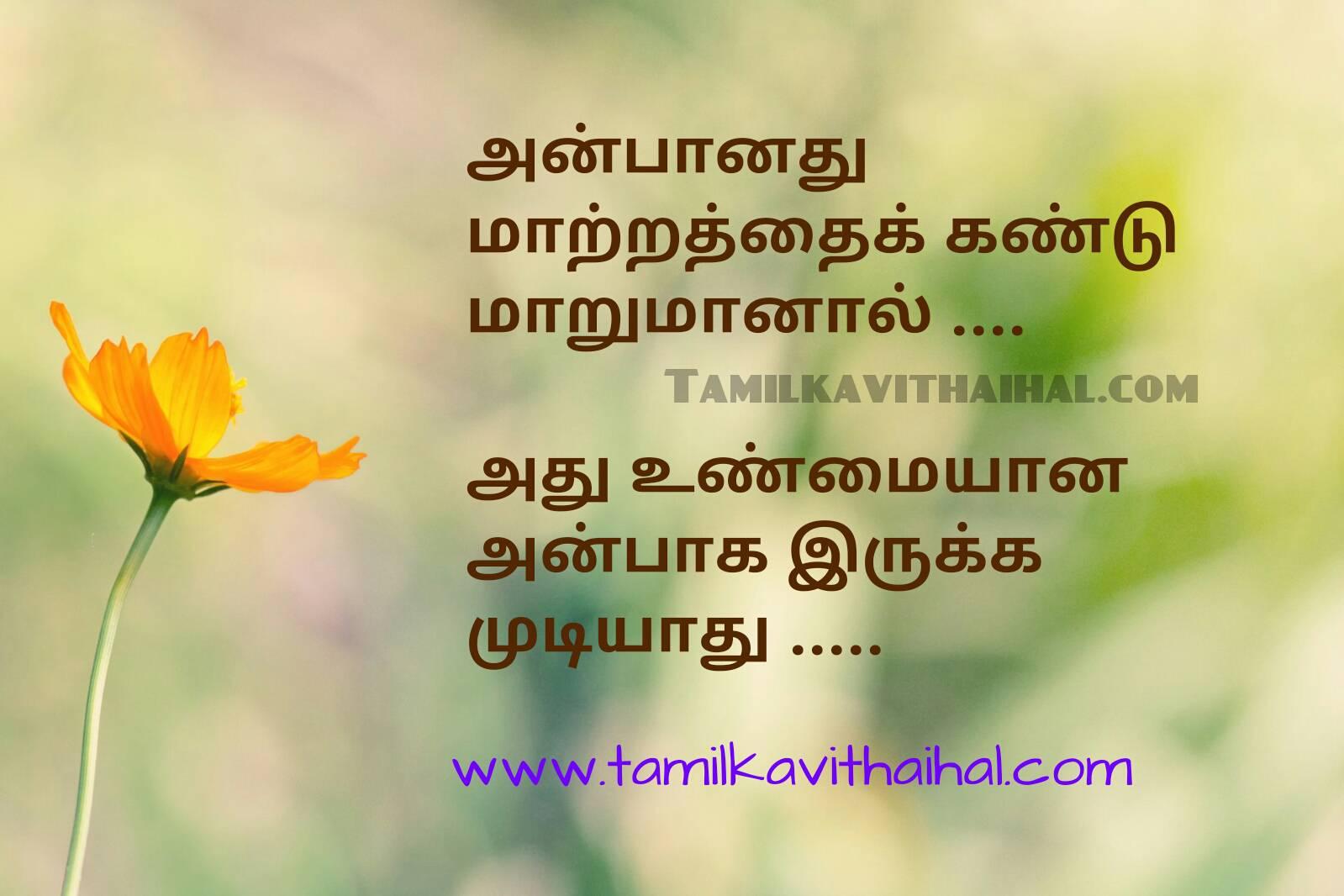 Best anbu feel tamil poem pasam unmaiyana love maatram erukadhu whatsapp dp thathuvam download
