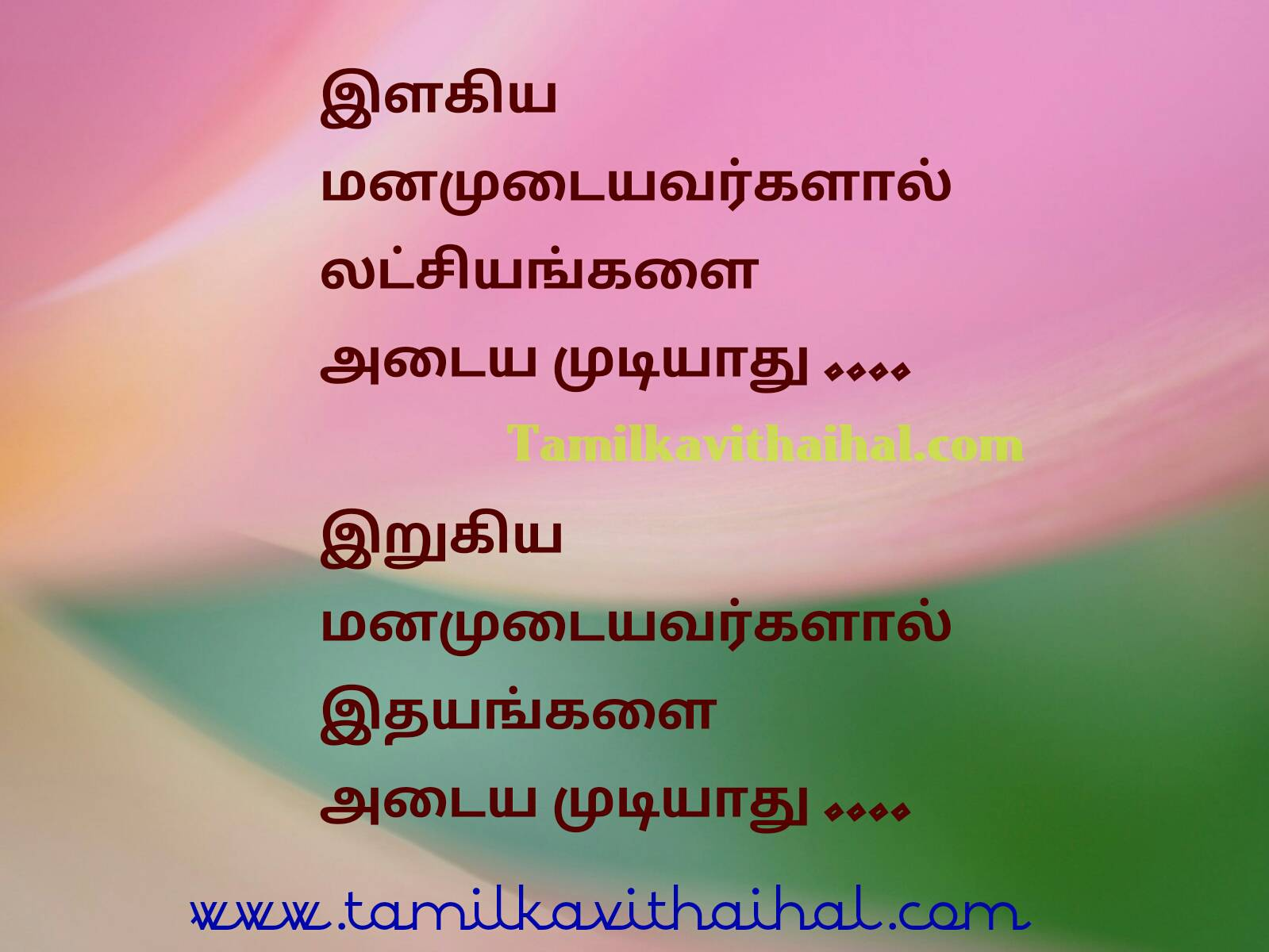 New Whatsapp Dp In Tamil Life Quotes
