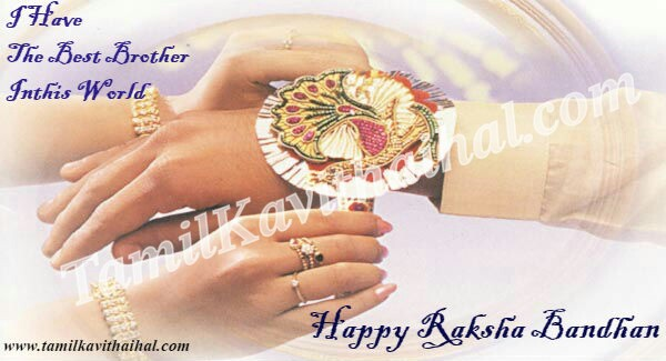 Best brother sister raksha bandhal tamil kavithai wishes images download