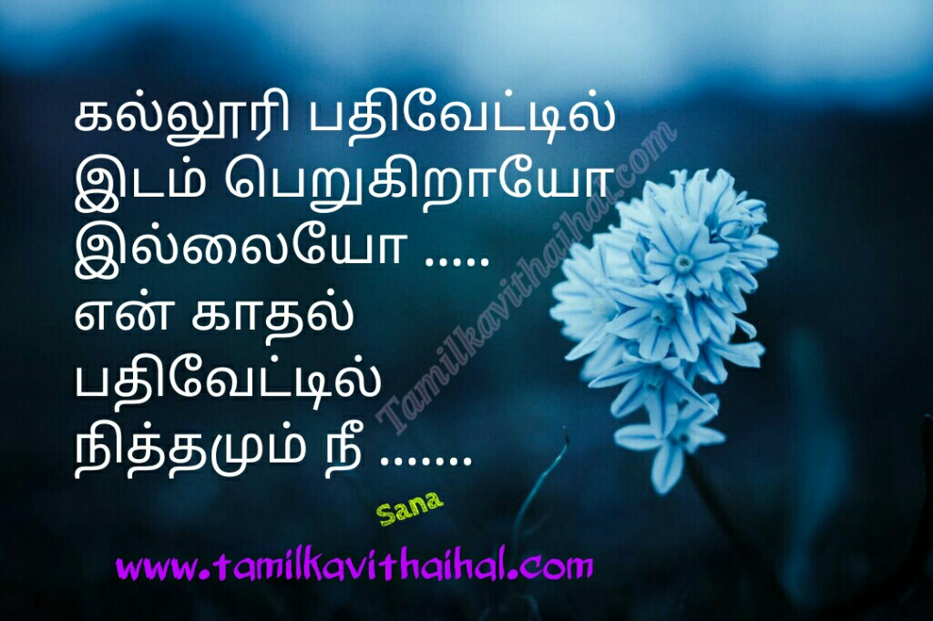 Best college love kavithai in tamil language kallori register girl friend sana poem whatsapp images download