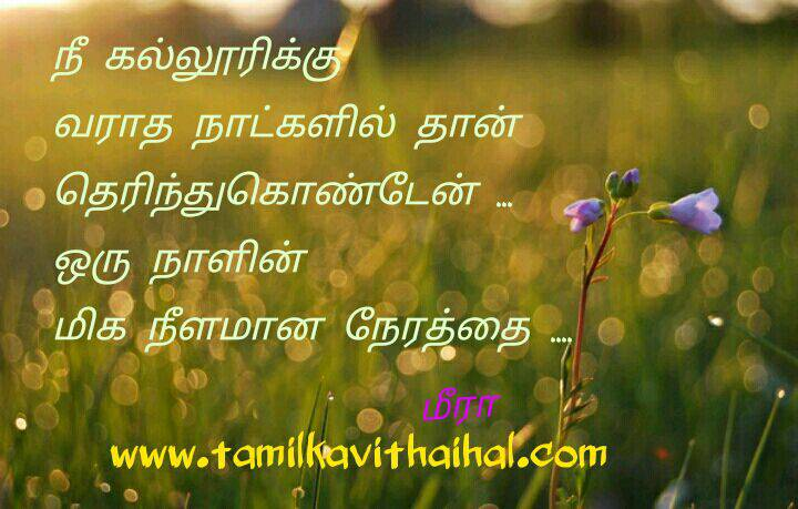 Best college love kavithaigal whatsapp images meera love kallori natkal neram nee indri quotes