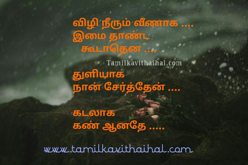 Best dhanush soga padal varigal sad songs whatsapp images