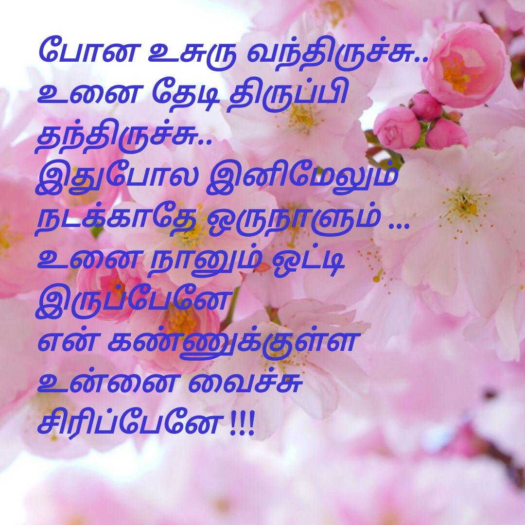 Best dhanush song love feel padal varigal download thodari film images