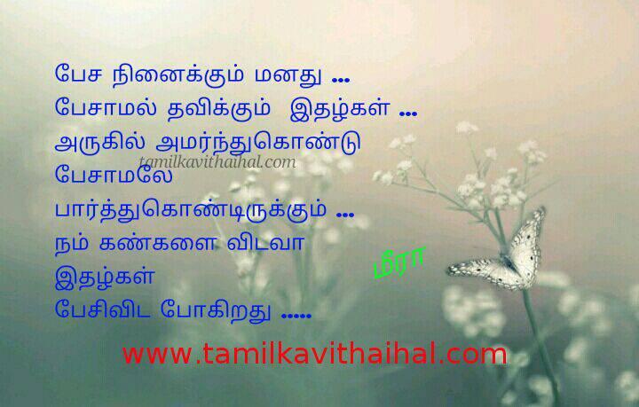 Best facebook kadhal kavithaigal profile status dp image download meera