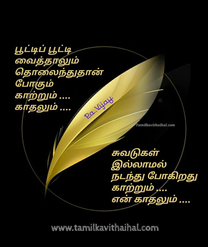 Best feel for kadhal kavithai kaatru kadhal suvadu nadnathu pogum my love pa vijay quotes