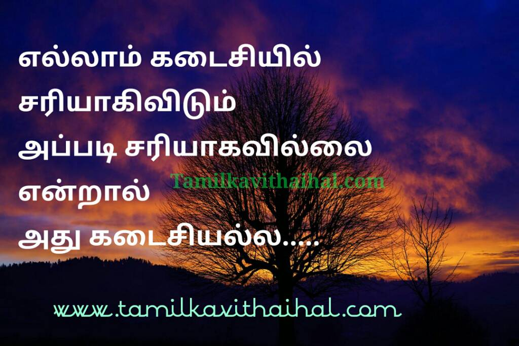 Best future positive encouragement quotes in tamil good attitude thought memory thathuvam whatsapp status