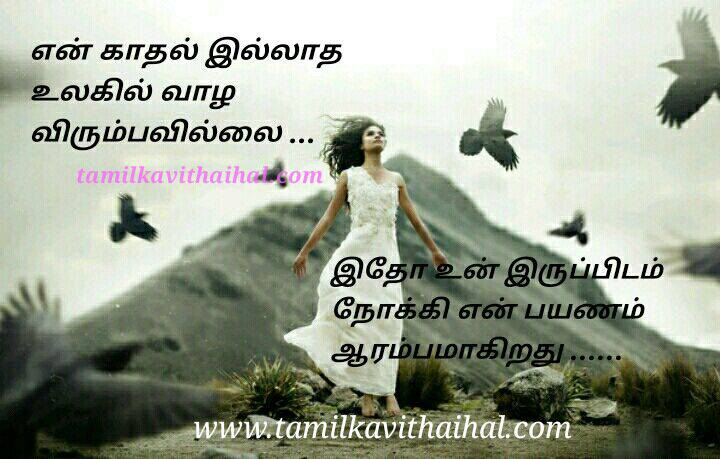 Best girl feel missing u alone pain viruppam payanam un idam kadhal valkkai meera kavithaigal