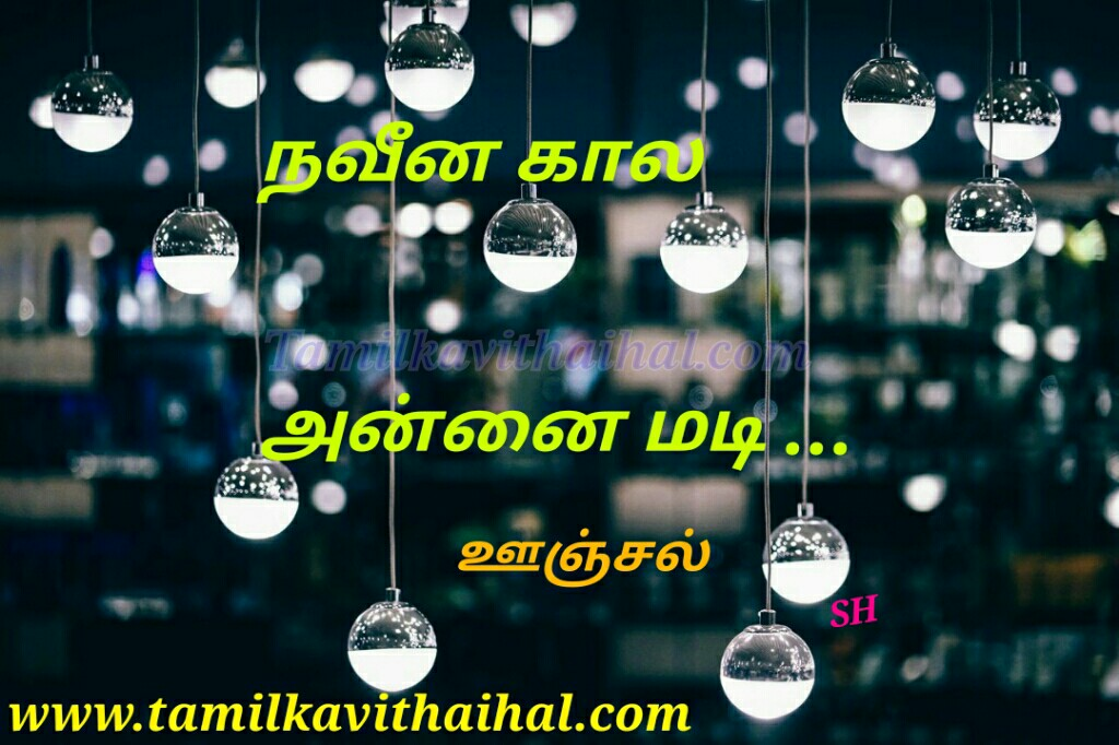 Best hikoo tamil kavithai  annaimadi sana poem facebook images download