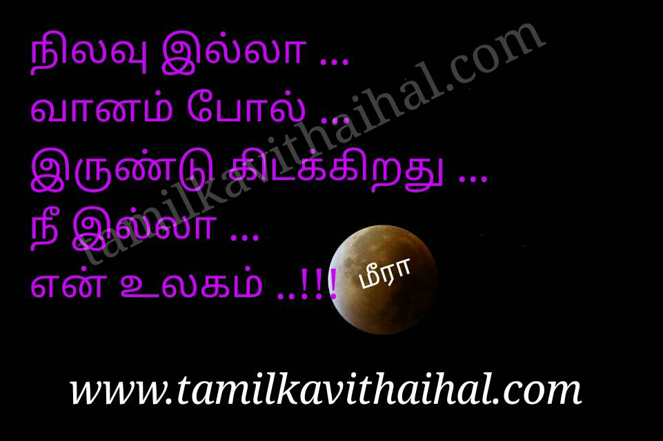 Best kadhal kavithai in tamil nilavu vanam irul nee illatha en ulakam without u moon meera poem pic download