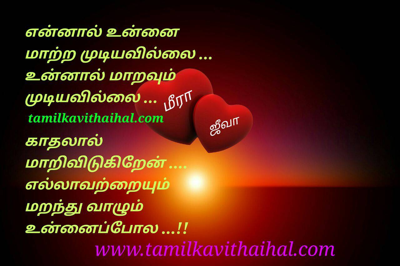 Best Kadhal Kavithai In Tamil Word Mattram Kanner Vali Marathi Unnai