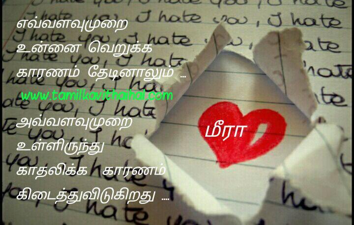 Best kadhal kavithaigal for whatsapp status in tamil meera