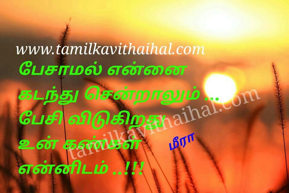 Best kadhal moli kavithai pesaamal kadanthu sendralum pesi vidukindrana un kankal ennidam meera poem whatsapp tamil dp